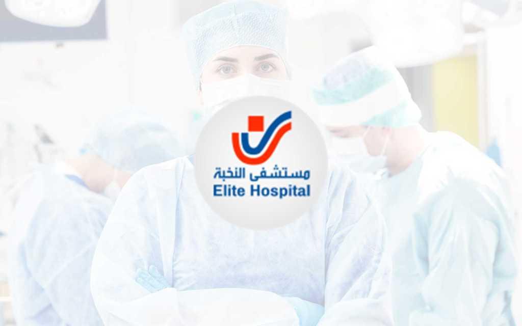 شعار مستشفى النخبة