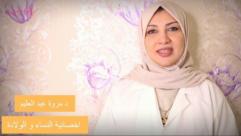 دكتورة مروة عبد العليم أخصائية النساء والولادة وتجميل المنطقة النسائية