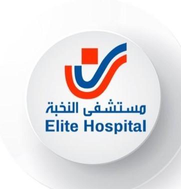 مستشفى النخبة AlNokhba Hospital