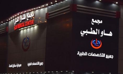 مركز هاو الطبي