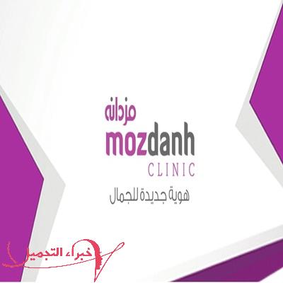 مركز مزدانة الطبي للجلدية والاسنان