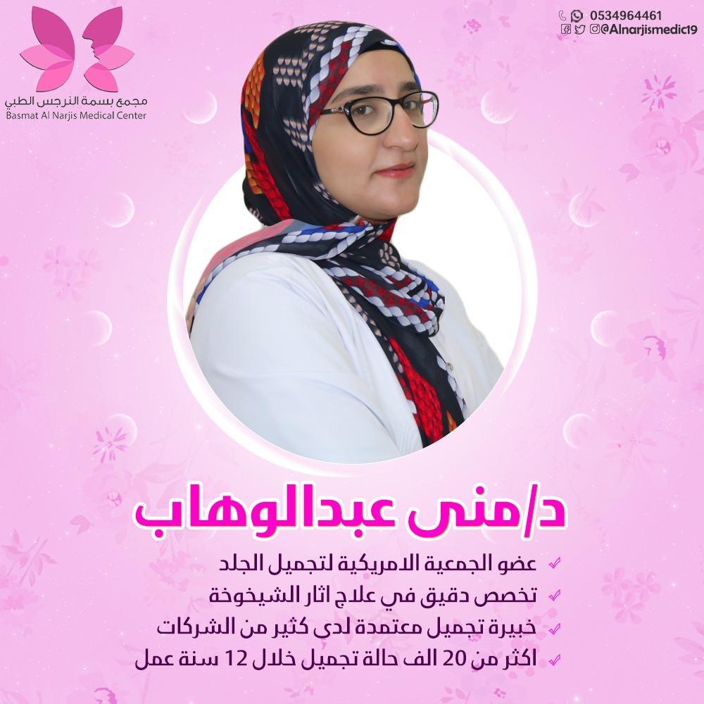 دكتورة منى عبد الوهاب عبد العزيز اأخصائية الجلدية والتجميل والليزر